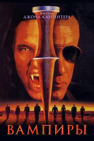 Фильм «Вампиры» (1998)