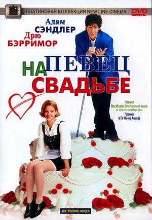 Фильм «Певец на свадьбе» (1998)