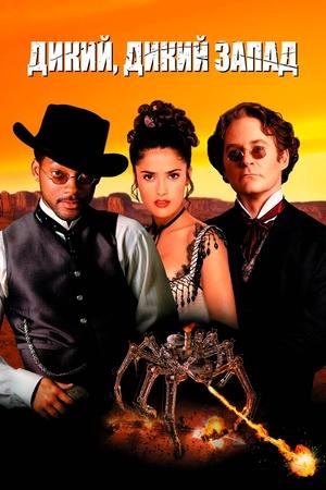 Фильм «Дикий, дикий Запад» (1999)