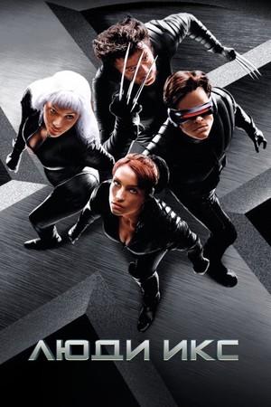 Фильм «Люди Икс» (2000)