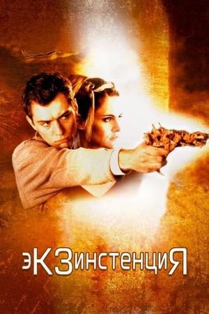 Фильм «Экзистенция» (1999)