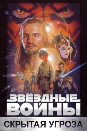 Фильм «Звёздные войны: Эпизод 1 — Скрытая угроза» (1999)