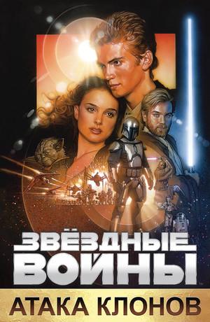 Фильм «Звёздные войны: Эпизод 2 — Атака клонов» (2002)