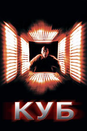 Фильм «Куб» (1997)