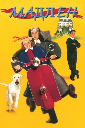 Фильм «Мадлен» (1998)