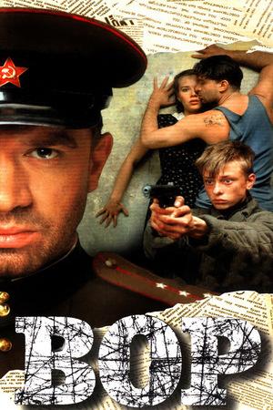 Фильм «Вор» (1997)
