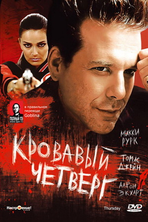 Фильм «Кровавый четверг» (1998)