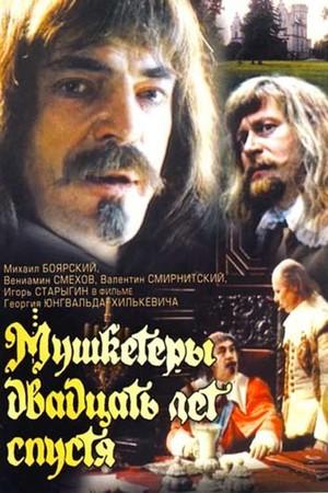 Сериал «Мушкетеры 20 лет спустя» (1992 – 1993)