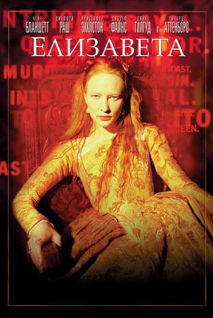 Фильм «Елизавета» (1997)