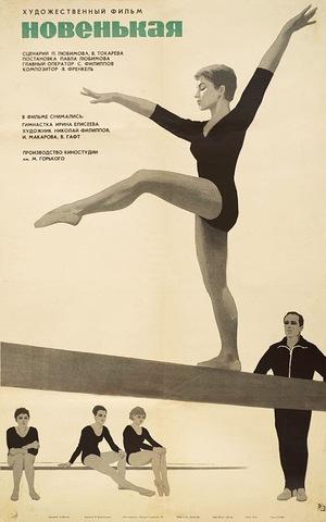 Фильм «Новенькая» (1968)