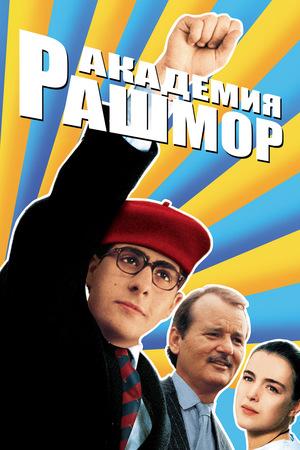 Фильм «Академия Рашмор» (1998)