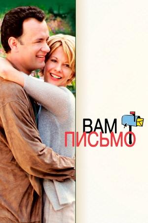 Фильм «Вам письмо» (1998)