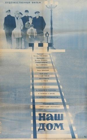 Фильм «Наш дом» (1965)