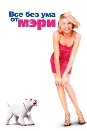 Фильм «Все без ума от Мэри» (1998)