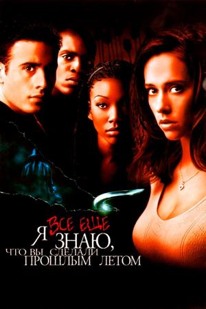 Фильм «Я всё еще знаю, что вы сделали прошлым летом» (1998)