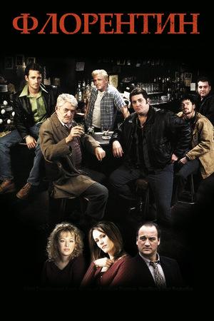 Фильм «Флорентин» (1999)