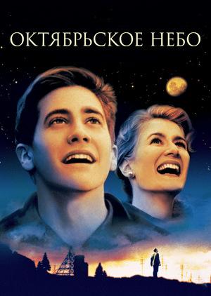 Фильм «Октябрьское небо» (1999)