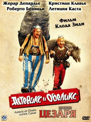 Фильм «Астерикс и Обеликс против Цезаря» (1999)