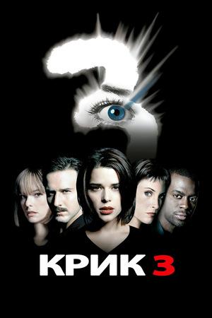 Фильм «Крик 3» (2000)