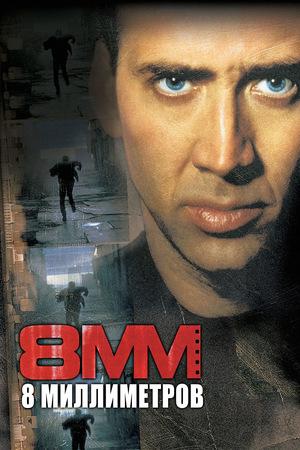 Фильм «8 миллиметров» (1999)