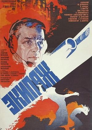 Фильм «Экипаж» (1979)