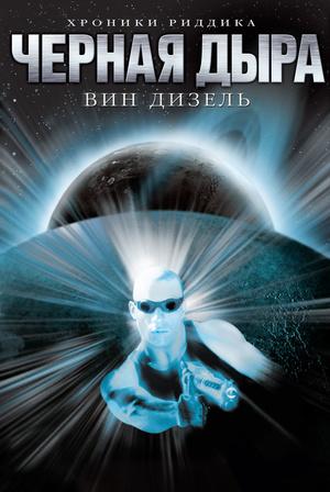 Фильм «Чёрная дыра» (1999)