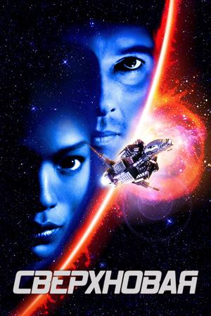 Фильм «Сверхновая» (2000)