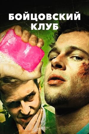 Фильм «Бойцовский клуб» (1999)