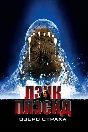 Фильм «Лэйк Плэсид: Озеро страха» (1999)