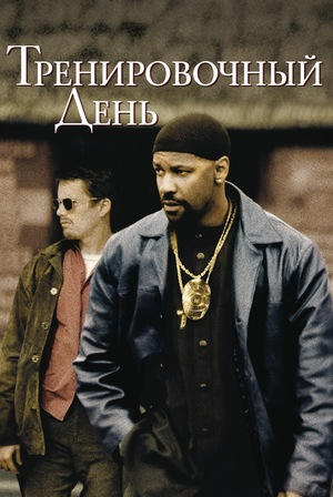 Фильм «Тренировочный день» (2001)