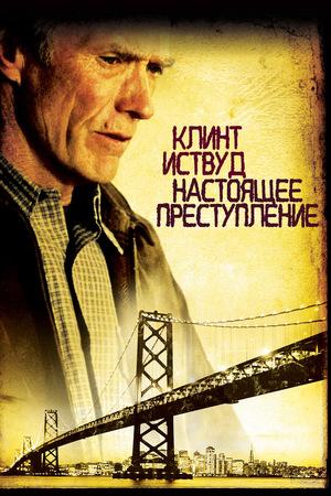 Фильм «Настоящее преступление» (1999)