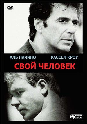 Фильм «Свой человек» (1999)