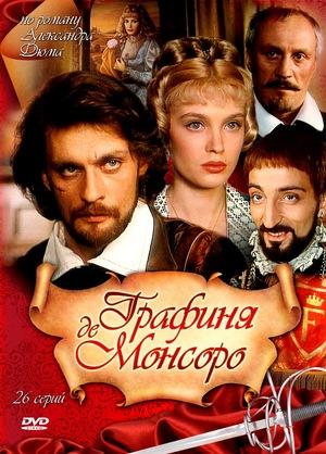 Сериал «Графиня де Монсоро» (1997 – 1998)