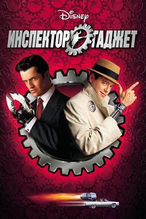 Фильм «Инспектор Гаджет» (1999)