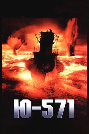 Фильм «Ю-571» (2000)