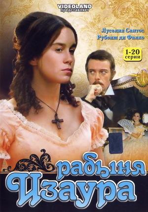 Сериал «Рабыня Изаура» (1976 – 1977)
