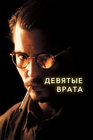 Фильм «Девятые врата» (1999)