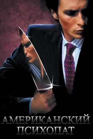 Фильм «Американский психопат» (2000)