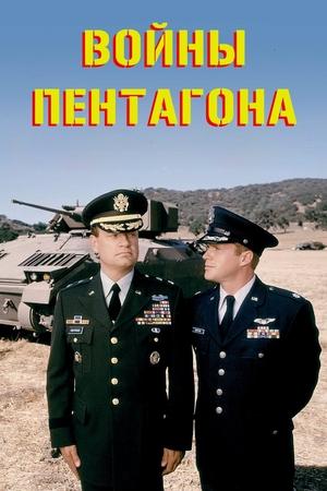 Фильм «Войны Пентагона» (1998)