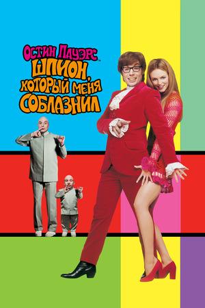 Фильм «Остин Пауэрс: Шпион, который меня соблазнил» (1999)