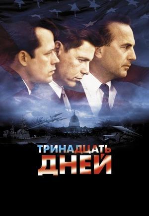 Фильм «Тринадцать дней» (2000)