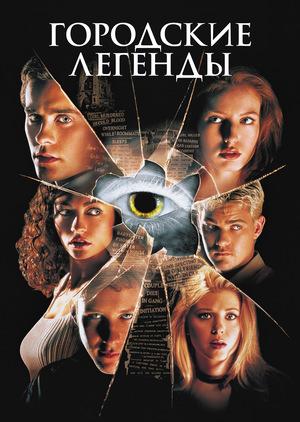 Фильм «Городские легенды» (1998)