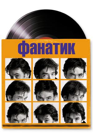 Фильм «Фанатик» (2000)