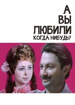 Фильм «А вы любили когда-нибудь?» (1973)