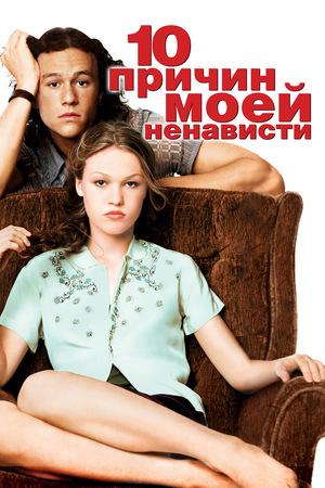 Фильм «10 причин моей ненависти» (1999)