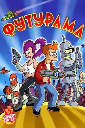 Сериал «Футурама» (1999 – 2013)