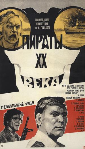 Фільм «Пірати XX століття» (1979)