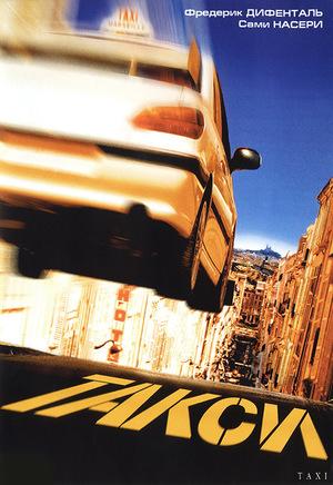 Фильм «Такси» (1998)