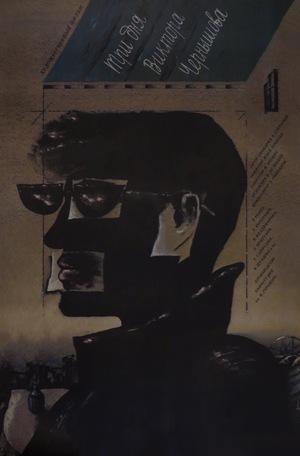 Фильм «Три дня Виктора Чернышева» (1967)