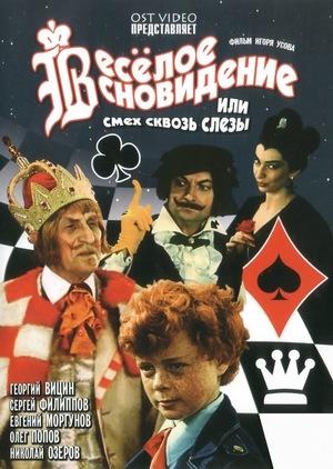 Фильм «Веселое сновидение, или Смех и слезы» (1976)